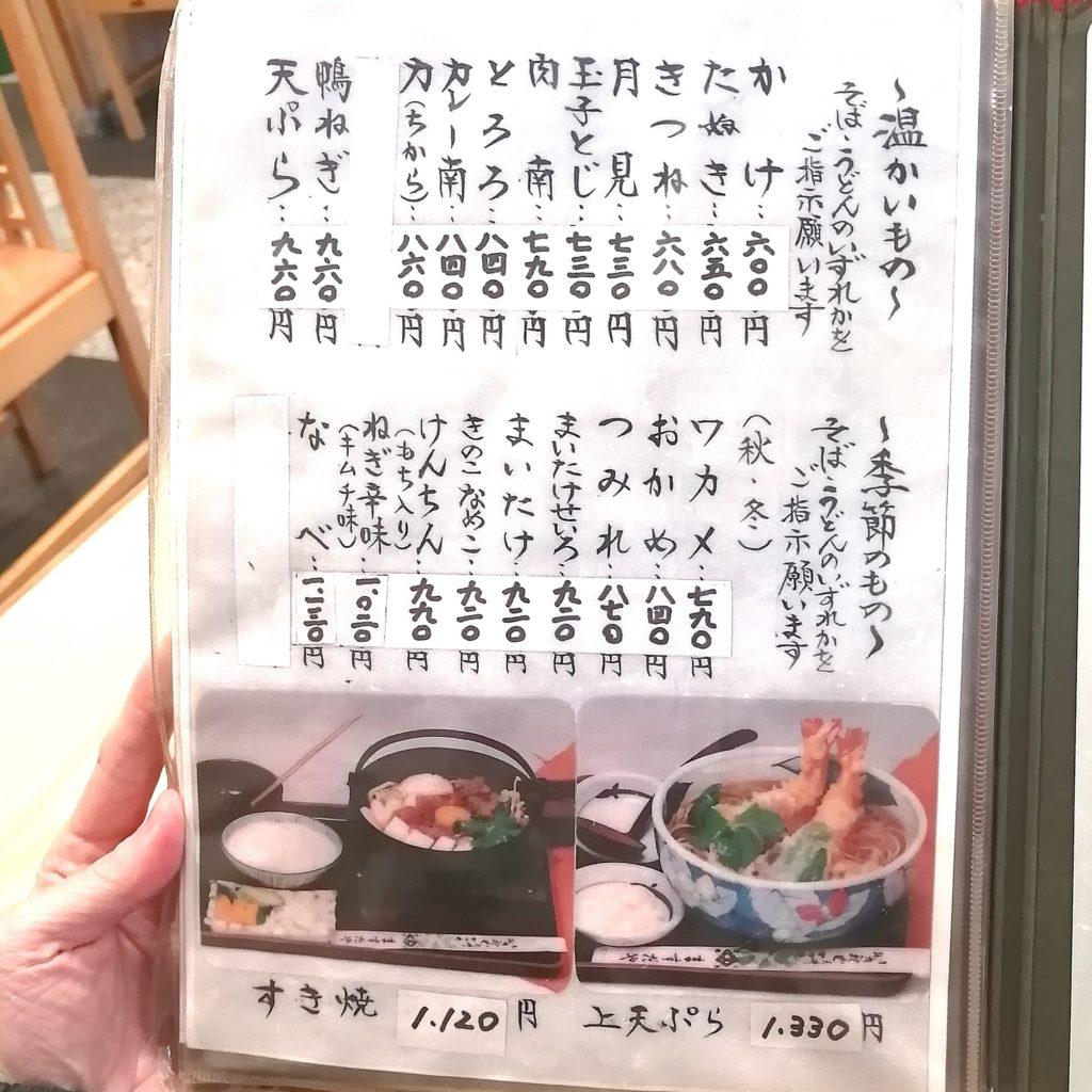 新高円寺うどん「ますだや」メニュー・温かいもの