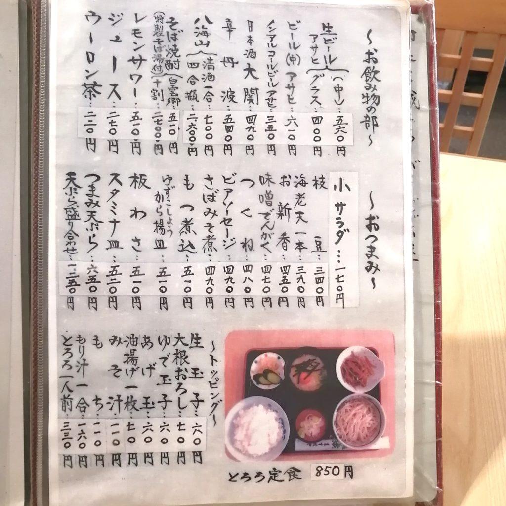 新高円寺うどん「ますだや」メニュー・一品料理