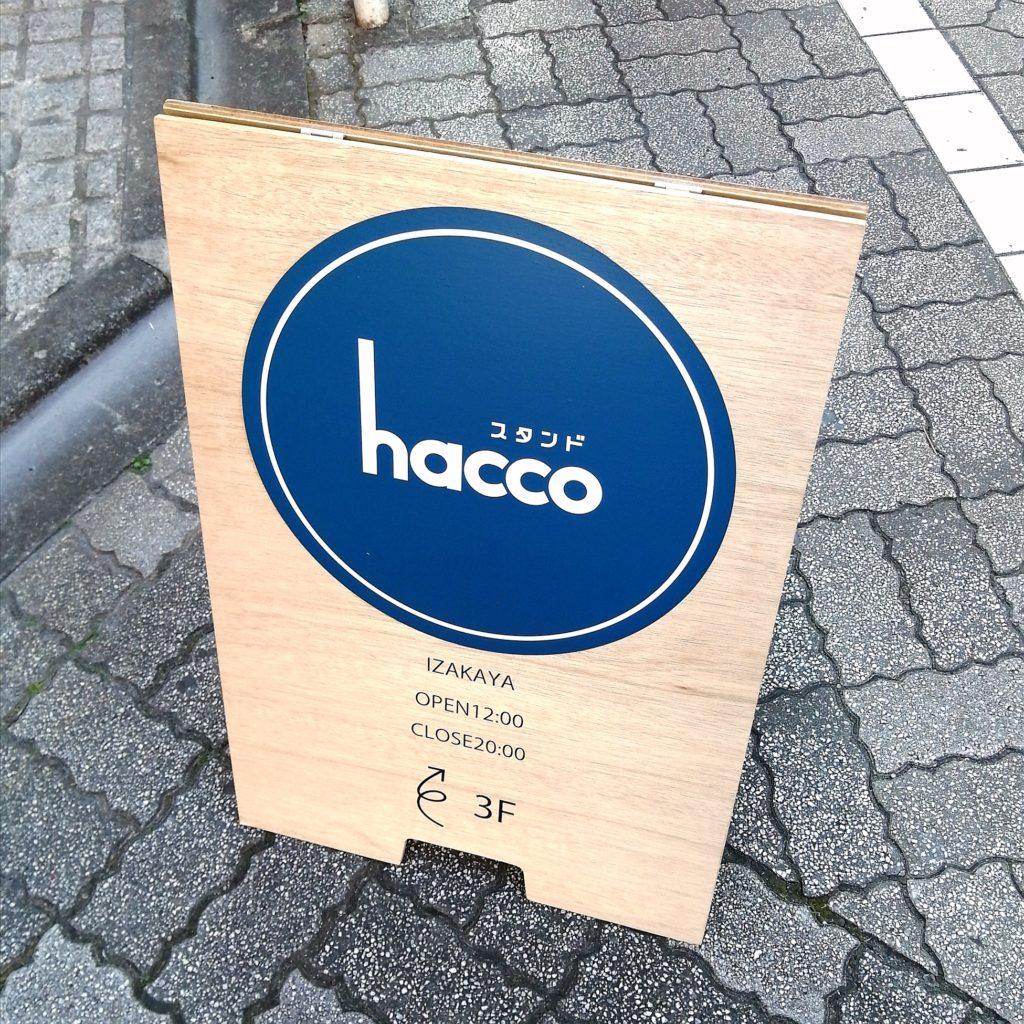高円寺おでん「スタンド hacco」外看板
