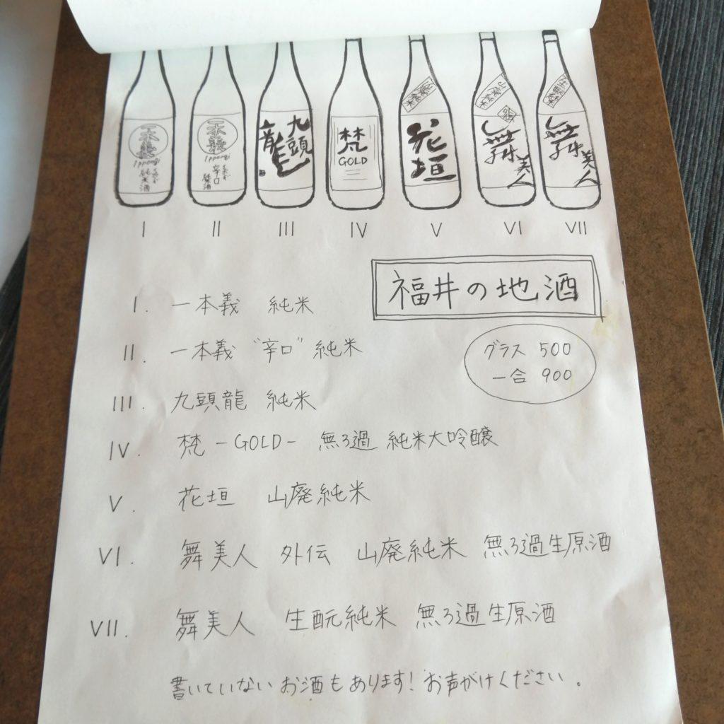 高円寺おでん「スタンド hacco」福井の地酒メニュー