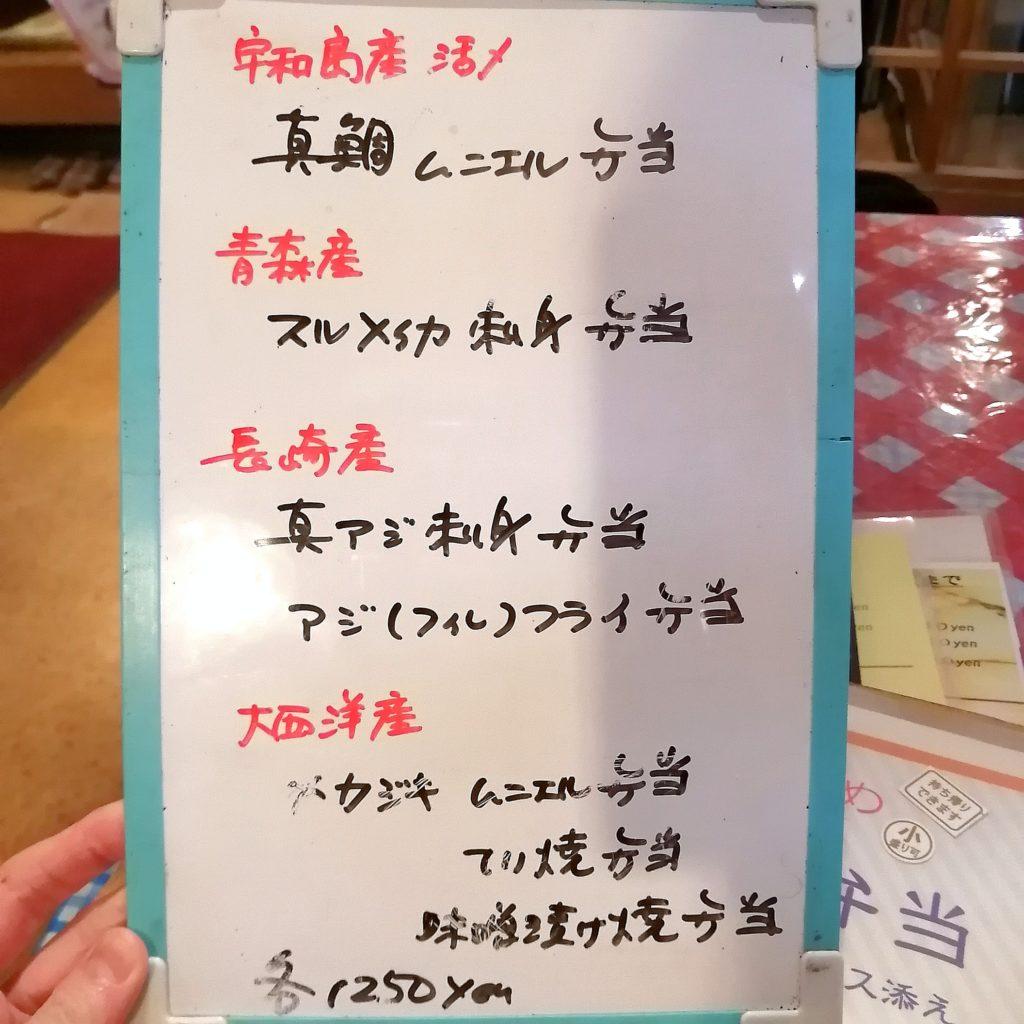 高円寺定食「蘭丸亭」メニュー・お魚弁当