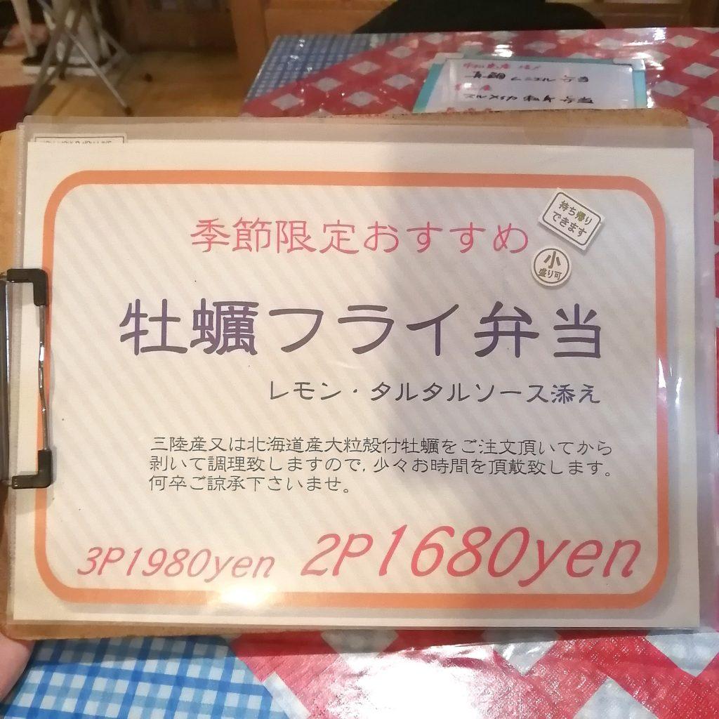 高円寺定食「蘭丸亭」メニュー・カキフライ弁当