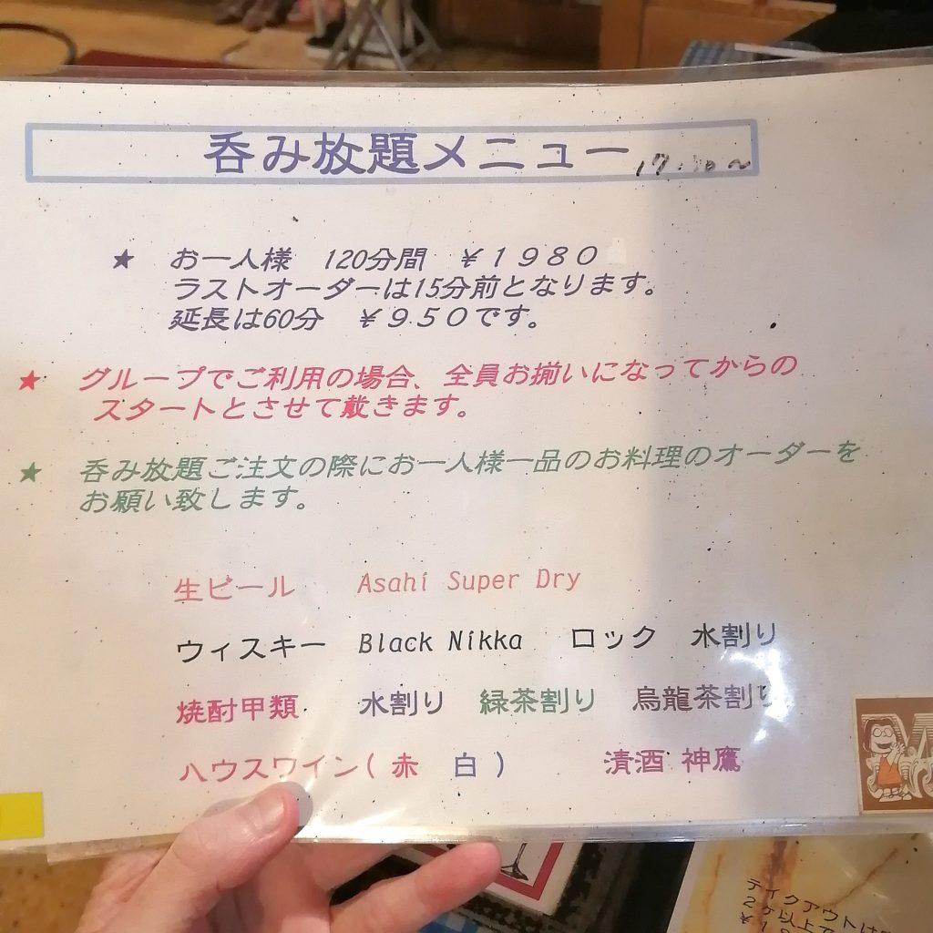 高円寺定食「蘭丸亭」飲み放題メニュー