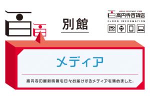 高円寺百貨店・別館メディア