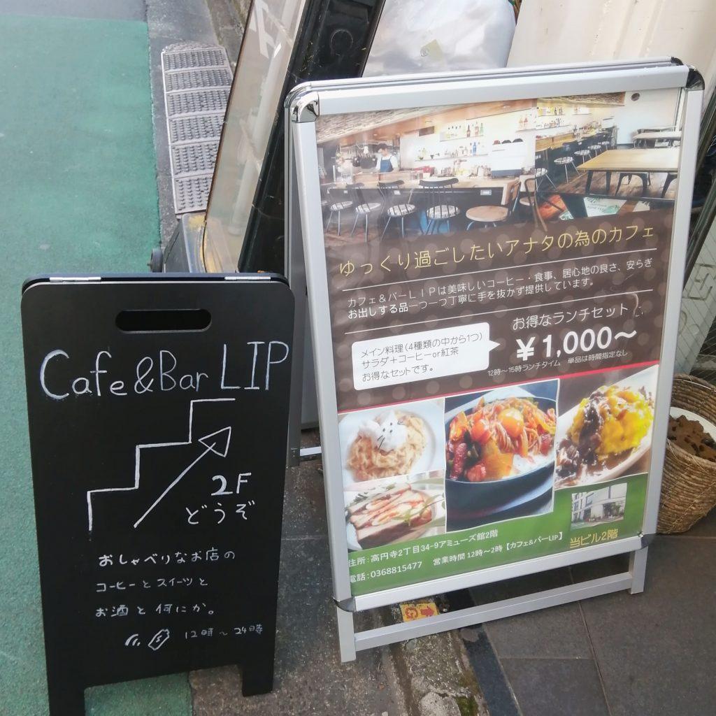 高円寺カフェ「cafe & bar LIP」店前看板