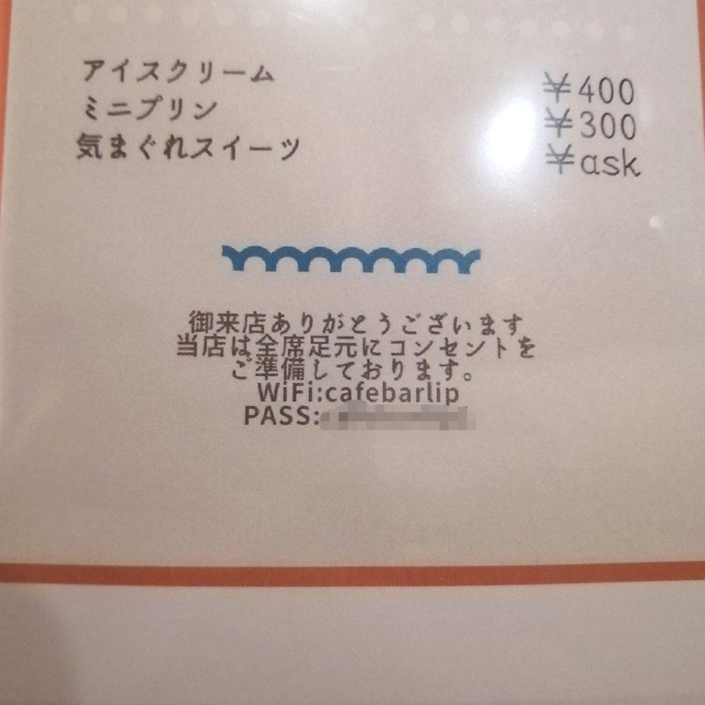 高円寺カフェ「cafe & bar LIP」Wi-Fi