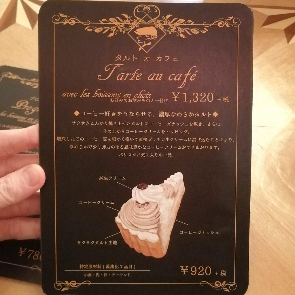高円寺カフェ「Café de Nicole」メニュー・タルトオカフェ