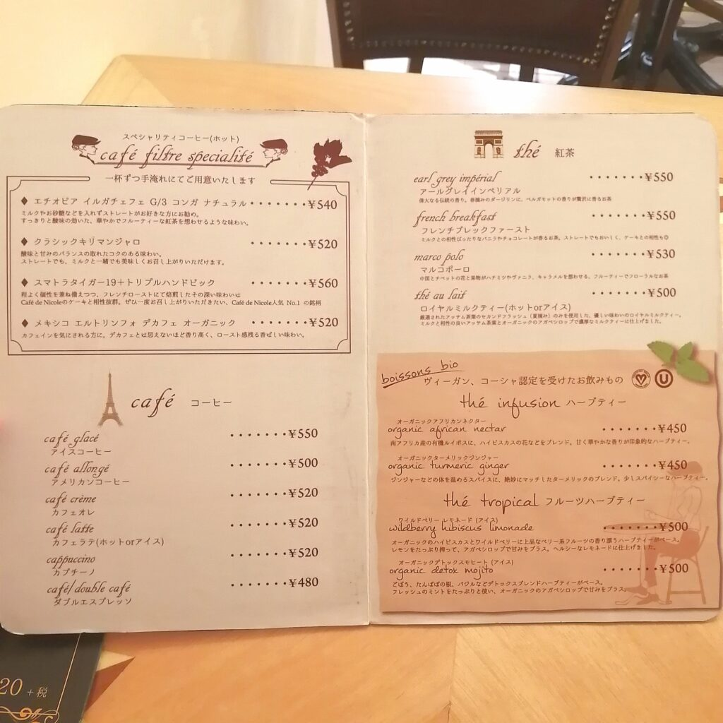 高円寺カフェ「Café de Nicole」メニュー・ドリンク