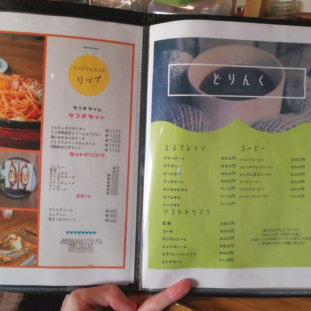 高円寺カフェ「cafe & bar LIP」メニュー・ランチセット、ドリンク