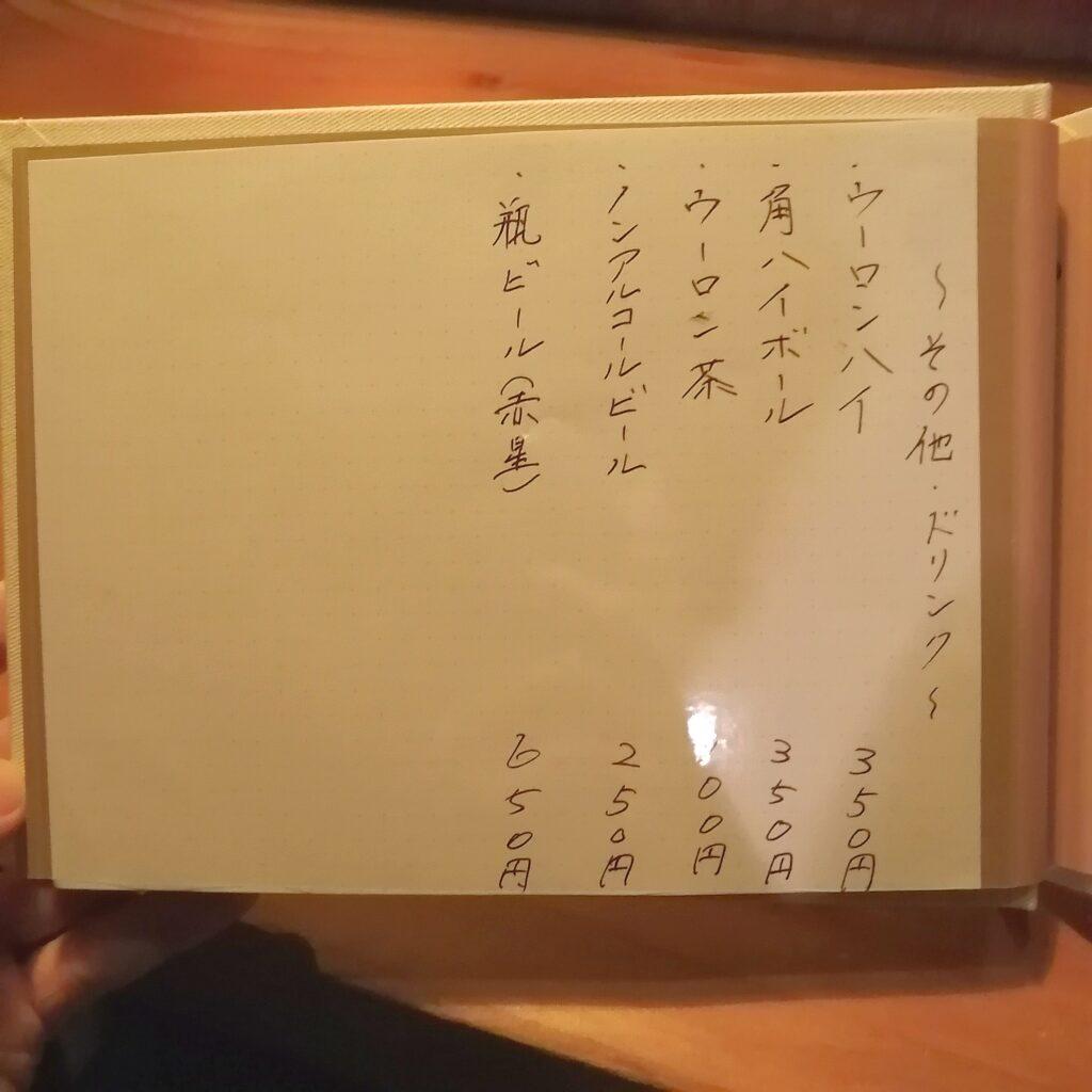 高円寺お寿司「シャン寿司」その他ドリンクメニュー