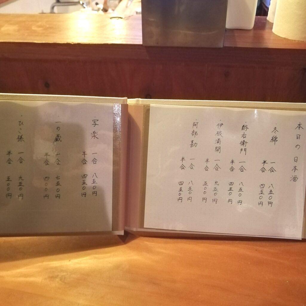 高円寺お寿司「シャン寿司」日本酒メニュー