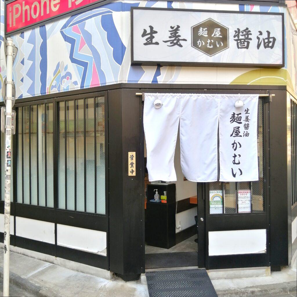 高円寺ラーメン「麵屋かむい」外観