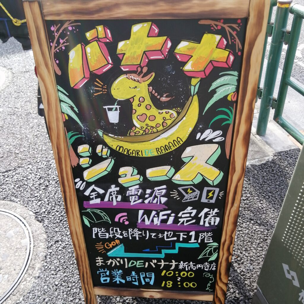新高円寺バナナジュース「まがりDEバナナ」看板