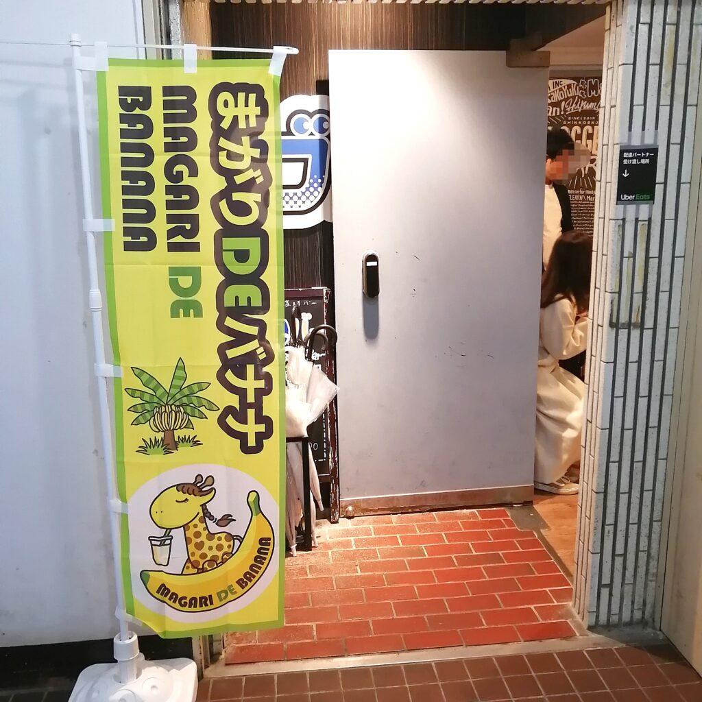 新高円寺バナナジュース「まがりDEバナナ」外観
