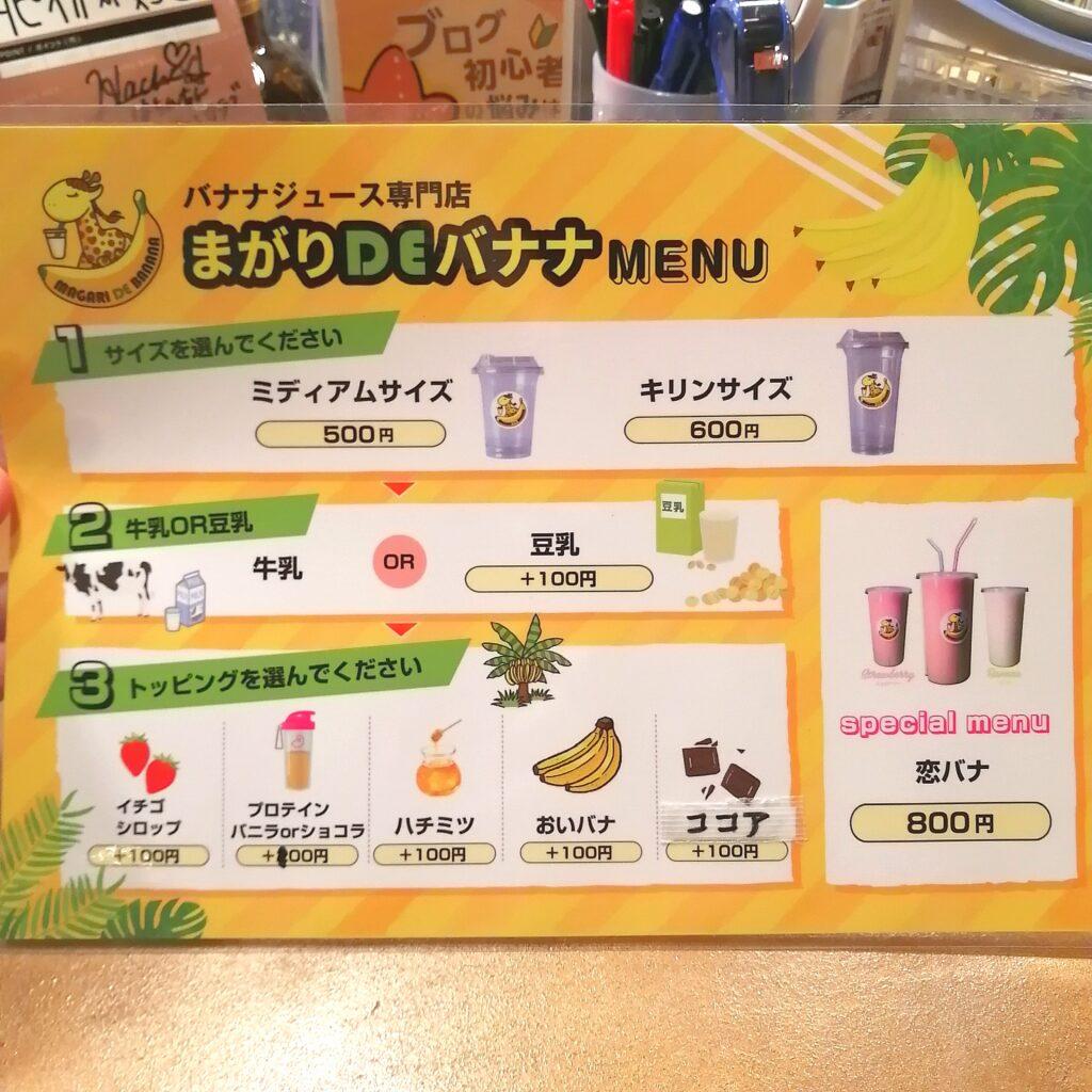 新高円寺バナナジュース「まがりDEバナナ」メニュー