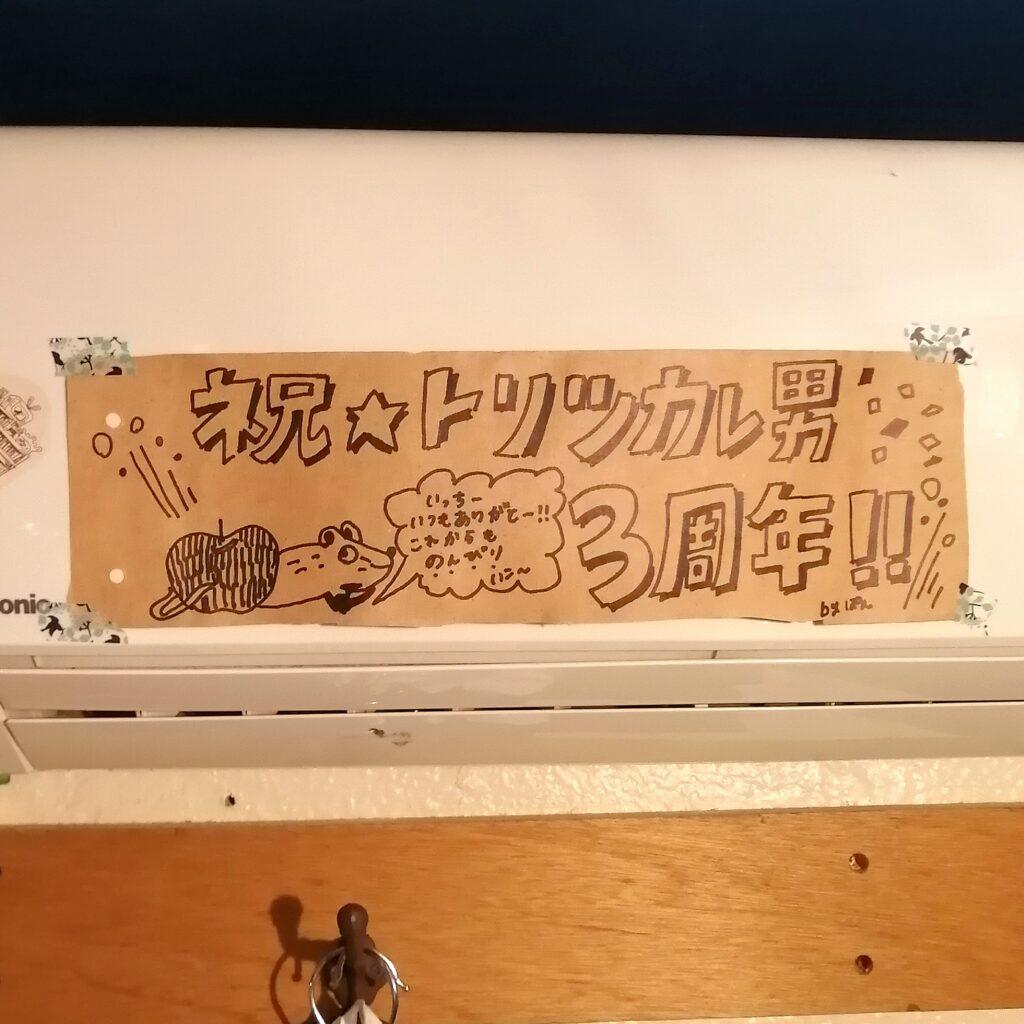 高円寺ラーメン「トリツカレ男」3周年