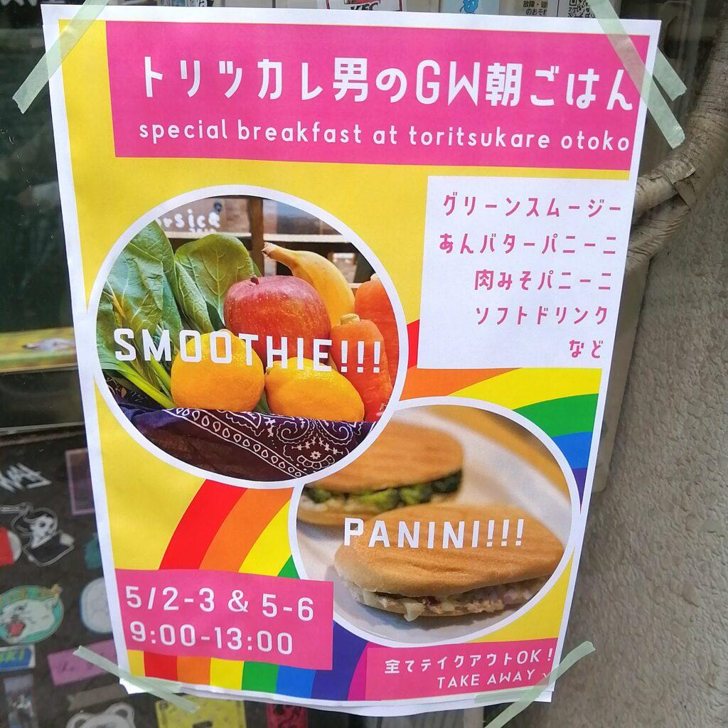 高円寺パニーニ「PANiNi!!!」ポスター